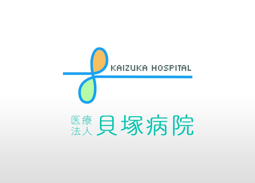 株式会社フェングラフィティクス制作実績:貝塚病院