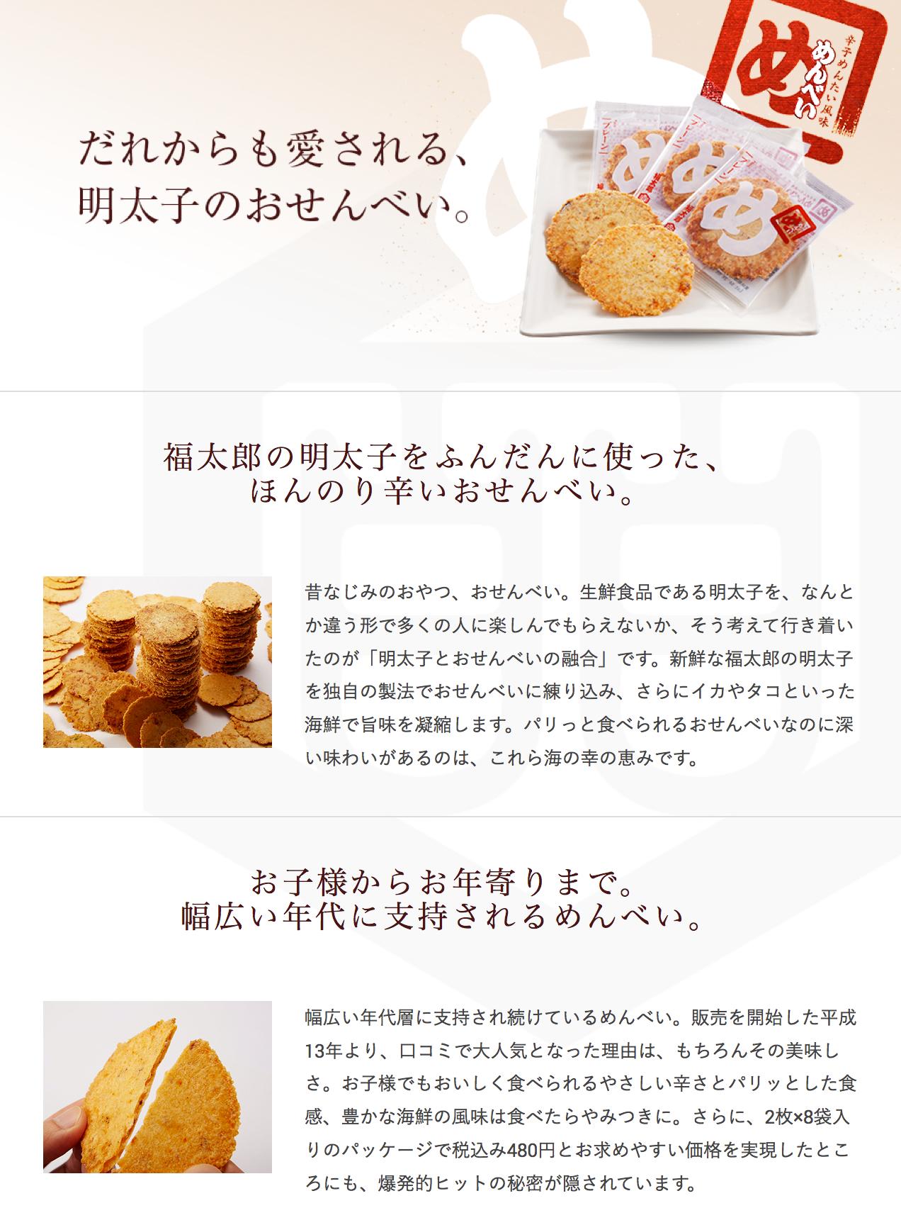 株式会社フェングラフィティクス制作実績:山口油屋福太郎
